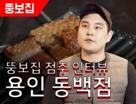 용인동백점_청년창업_성공스토리